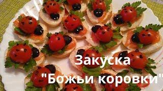"""Бутерброды """"Божьи коровки"""" / Такая закуска украсит любой праздничный стол!"""
