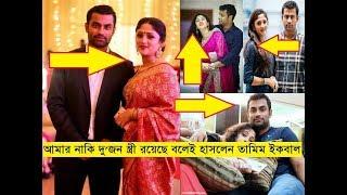 জানেন কি তামিমের দুই স্ত্রী.শুনলে অবাক হবেন.Bangladesh cricket news.sports news update.Tamim Iqbal