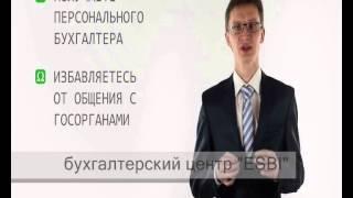 Бухгалтерские услуги(, 2015-07-22T05:07:01.000Z)