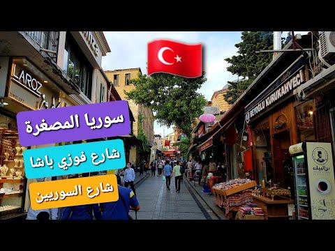 شارع السوريين في منطقة الفاتح (سوريا المصغرة) شارع فوزي باشا اماكن من اسطنبول |الحلقة 8|