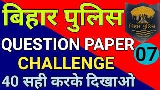 Bihar Police Practice Set | Bihar Police Previous Year Question Paper |Bihar Police New Vacancy 2020
