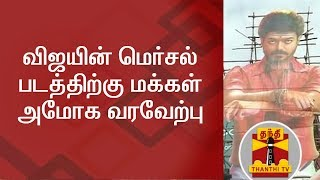 Fans celebrate the release of Vijay's Mersal movie | Theater Celebrations