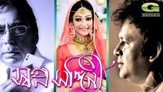 Shapno SanginiI || ft Humayun Faridi , Azad Abul Kalam | Super Hit Drama by  Humayun Ahmed