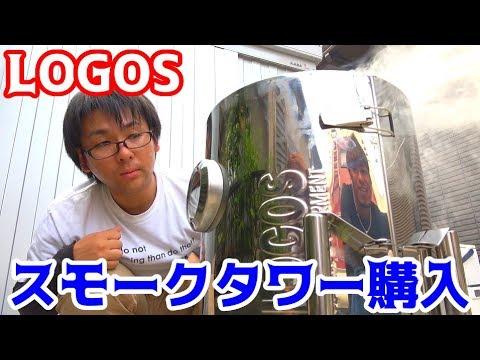 燻製器で作る燻製が激ウマだった!!!【LOGOS スモークタワー】