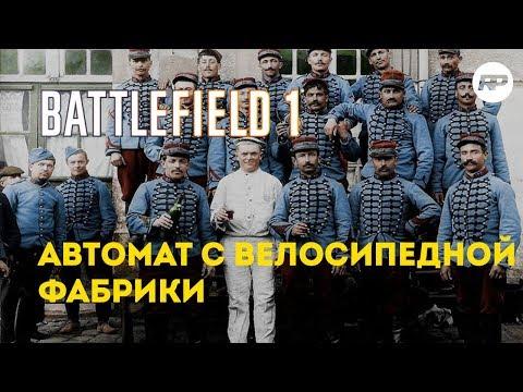 Battlefield 1 - Ribeyrolles 1918. Французский автомат первой мировой.