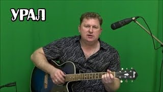 Урал песня про Урал (авт. Алексей Коркин) - Ural song (Alexey Korkin)