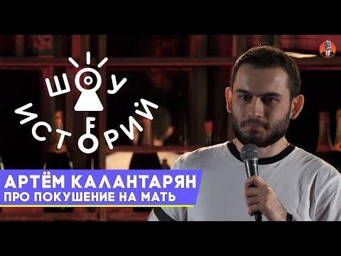Артём Калантарян - Про покушение на мать [Шоу Историй]