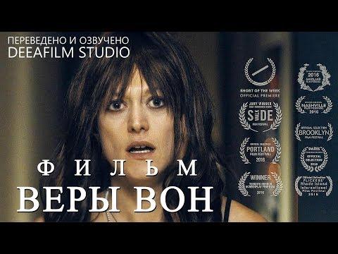 ФИЛЬМ ВЕРЫ ВОН | Озвучка DeeAFilm