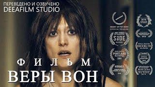 ФИЛЬМ ВЕРЫ ВОН | Озвучка DeeAFilm...