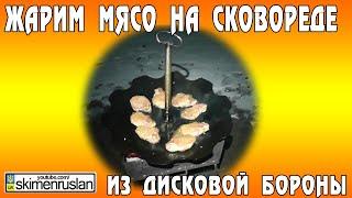 Жарим мясо на сковороде из дисковой бороны