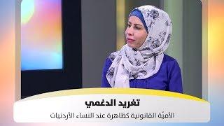 تغريد الدغمي - الأميّة القانونية كظاهرة عند النساء الأردنيات