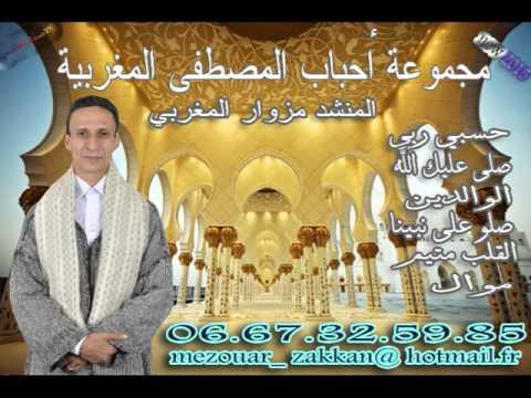 anachid islamia sans instrument