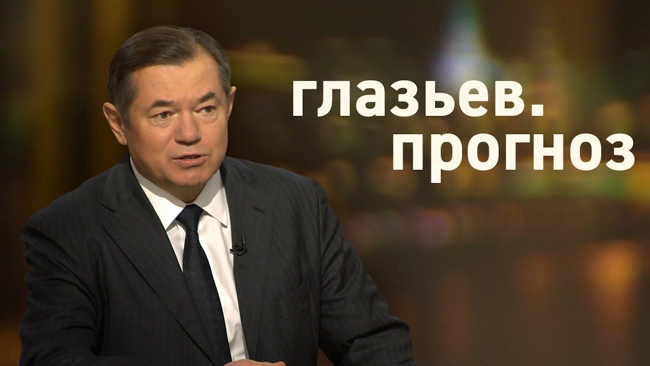 Глазьев ответил Набиуллиной: Ваша политика – политика в интересах спекулянтов!