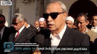 مصر العربية | محافظ قنا ورئيس الجامعة يقودان مسيرة تندد بالأحداث الإرهابية