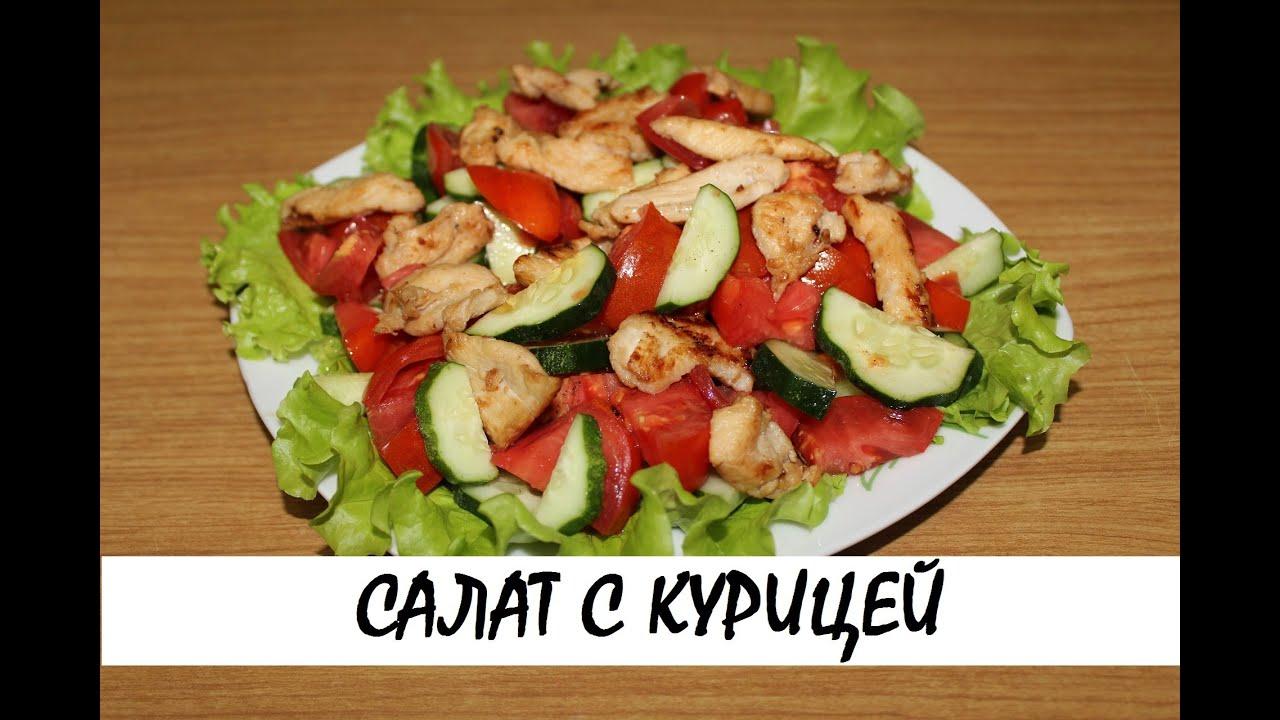 легкие салаты с курицей диетические