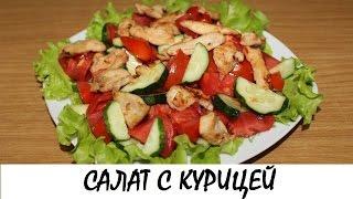 Легкий салат с курицей. Кулинария. Рецепты. Понятно о вкусном.