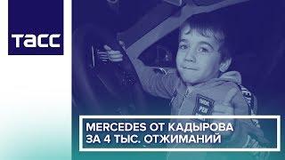 Mercedes от Кадырова за 4 тыс. отжиманий
