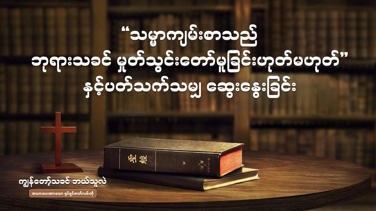 """ကျွန်တော့်သခင် ဘယ်သူလဲ - """"သမ္မာကျမ်းစာသည် ဘုရားသခင် မှုတ်သွင်းတော်မူခြင်းဟုတ်မဟုတ်"""" နှင့်ပတ်သက်သမျှ ဆွေးနွေးခြင်း - ရုပ်ရှင်ကလစ် ၃"""