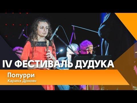 Каринэ Дрноян - Попурри    IV Фестиваль дудука в Кремле