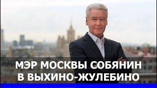 Смотреть видео Мэр Москвы С.С. Собянин в Выхино-Жулебино / ТЕО-ТВ 2018 онлайн
