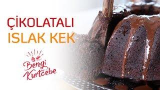 Çikolatalı Islak Kek Tarifi | Islak Kek Nasıl Yapılır?