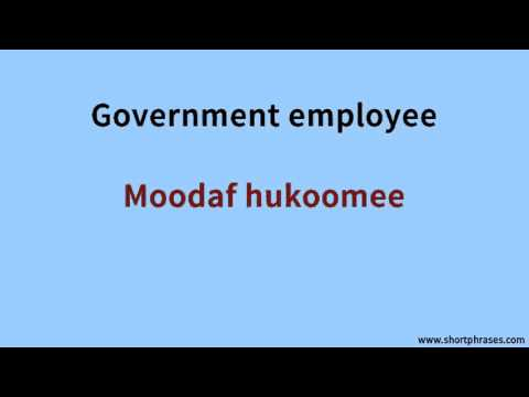 Learn Moroccan Arabic 500 Phrases say ''Government employee''