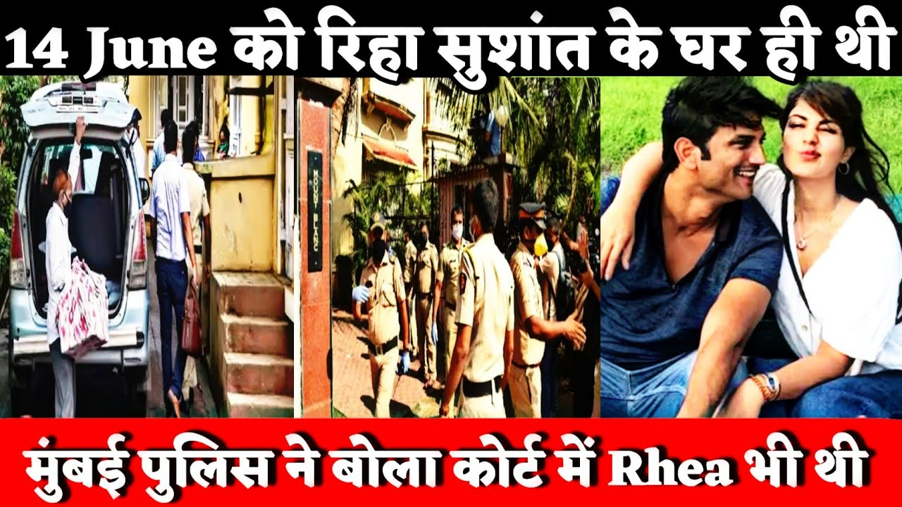 Rhea Chakraborthy was present at SSR house on 14th June told by Mumbai Police in Supreme Court..