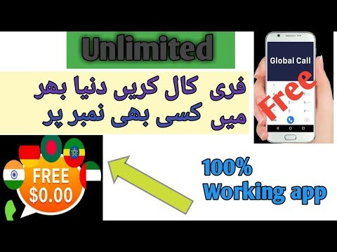 Make free unlimited calling in worldwide mobile no 100 working trick 2018