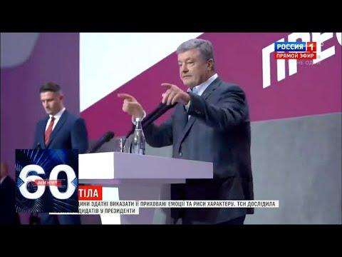 Секретный язык жестов: что скрывают Порошенко и Зеленский? 60 минут от 15.04.19