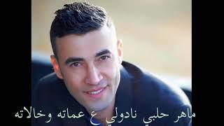 ماهر حلبي عماته وخالاته