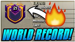 FIRST LVL 21 CLAN IN CLASH OF CLANS! NEW WORLD RECORD CLASH OF CLANS 2018•FUTURE T18