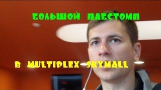 ПАБСТОМП В MULTIPLEX SKYMALL