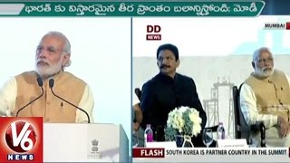 PM Modi Speech After Inauguration Of Maritime India Summit 2016 | V6 News