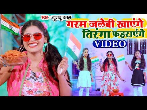 26-january-special-song-|-गरम-जलेबी-खाएंगे-का-ओरिजिनल-वीडियो|-khushboo-uttam-|desh-bhakti-song-video