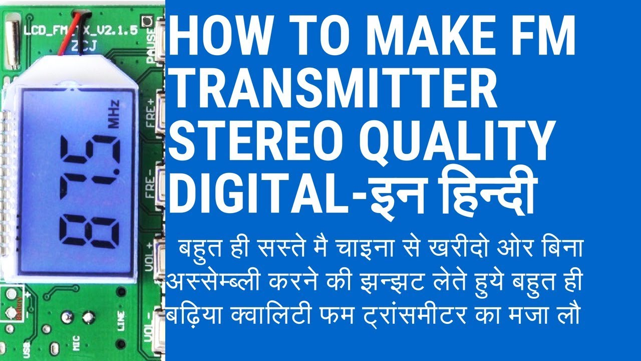How To Make Fm Transmitter Digital High Quality Stereo At Less Than Mhz Circuit Good Basic Low Power 5 In