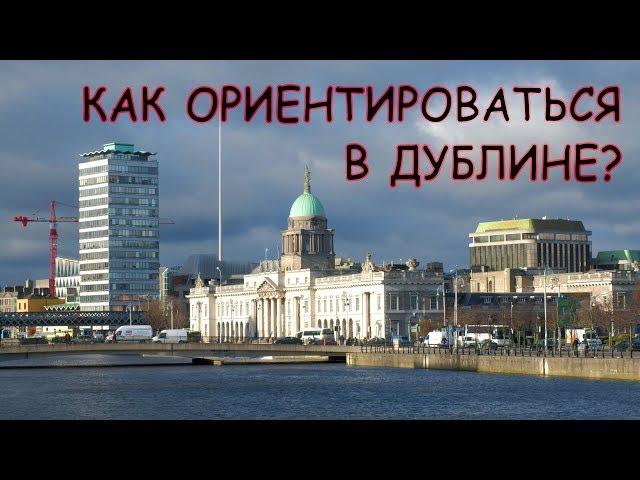 Гид по Ирландии: Как ориентироваться в Дублине