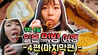 [시니] 일본 먹방 여행 4편 - 편의점 털기! 모찌롤빵,모찌아이스크림,편의점어묵,푸딩,야끼소바빵,감자크로켓빵,PB상품 등등!