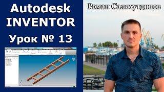 Autodesk Inventor. Урок №13. Создание сборки. Лестница | Роман Саляхутдинов