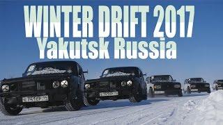 Зимний Дрифт (SDS Winter Drift 2017 ykt) (Якутск) -40C*