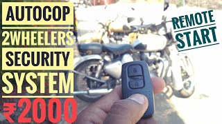 Autocop Two Wheeler Security System | Only For Rs.2000