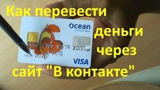 В контакте перевод денег, как получить перевод в контакте