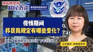 非常时期移民局规定有哪些变化?《杨梅娥律师移民访谈》第3期2020.05.26