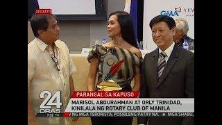 24 Oras: Marisol Abdurahman at Orly Trinidad, kinilala ng Rotary Club of Manila