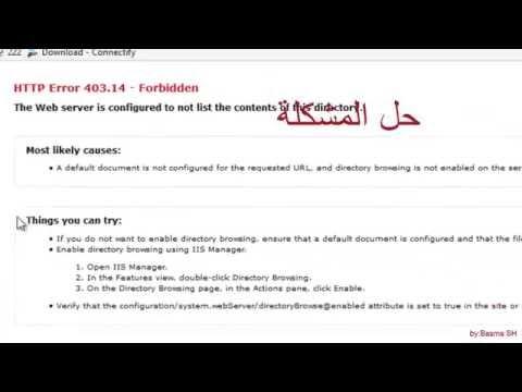 حل مشكلة HTTPError403.14-Forbidden