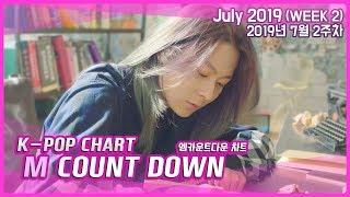 [랭킹연구소] Mnet 엠카운트다운 랭킹 7월 2주차 :: K-POP Mnet MCOUNTDOWN CHART | July 2019 (WEEK 2)