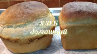 ХЛЕБ домашний / вкусный рецепт хлеба. Легко и просто!