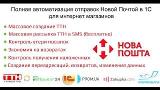 видео Модули OpenCart Новая Почта: обзор и тестирование