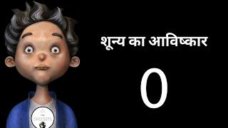 शून्य का आविष्कार किसने किया ? | Discovery of Zero [Hindi]