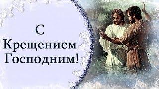 Красивое поздравление с Крещением Господним!