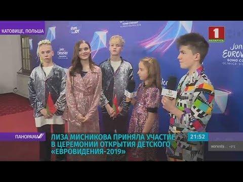 В Польше состоялась церемония открытия детского